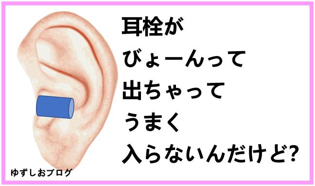 耳栓の入れ方