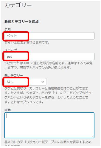 WordPressの画面