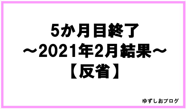 2021年2月結果