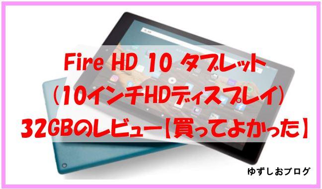 FireHD10おすすめ