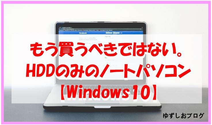 買うなHDDのみパソコン