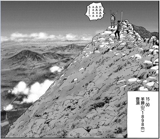 山と食欲と私13