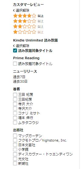Kindle Unlimite検索できる項目
