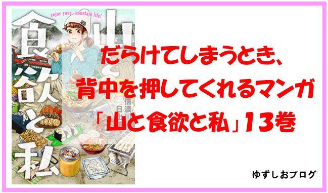 山食13巻