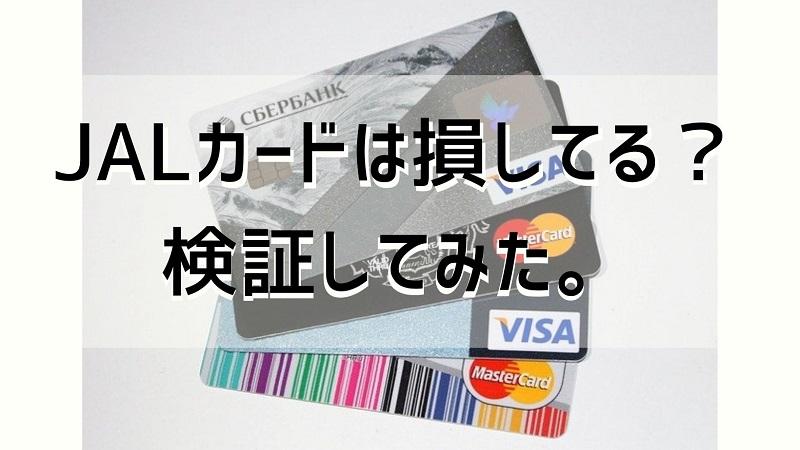 JALカードは損してる?
