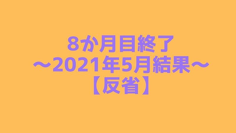 2021年5月の反省