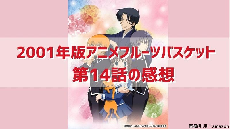 フルバアニメ14話