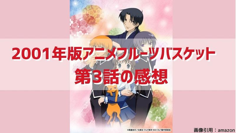 フルバアニメ3話