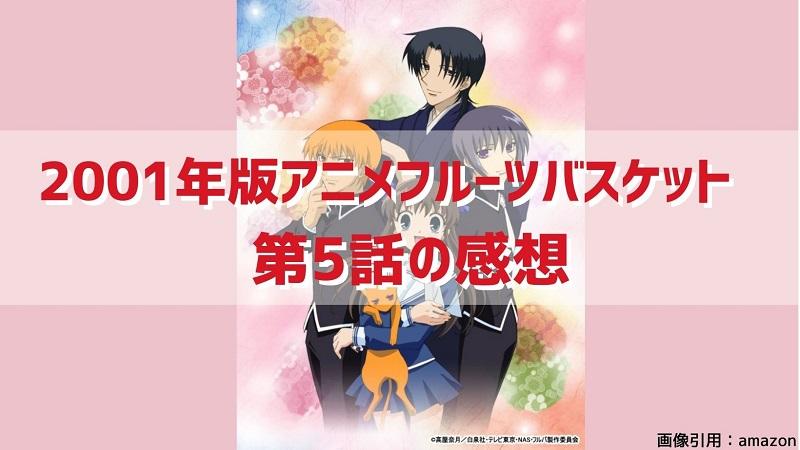 フルバアニメ5話