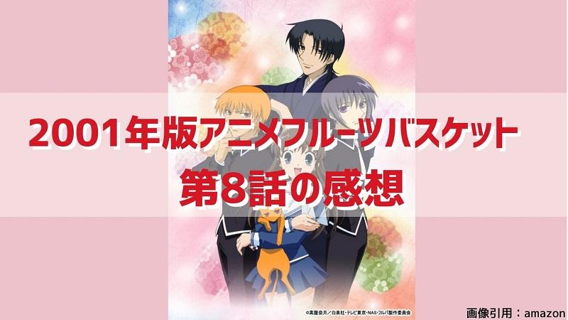 フルバアニメ8話