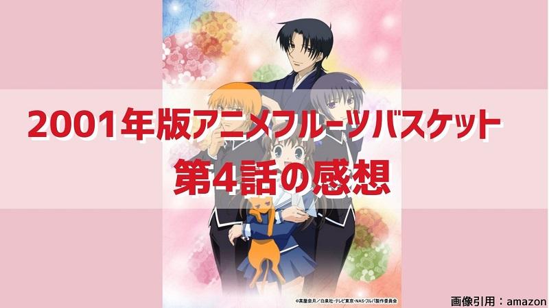 フルバアニメ4話