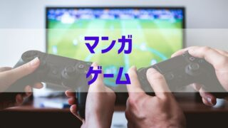 マンガ・ゲーム