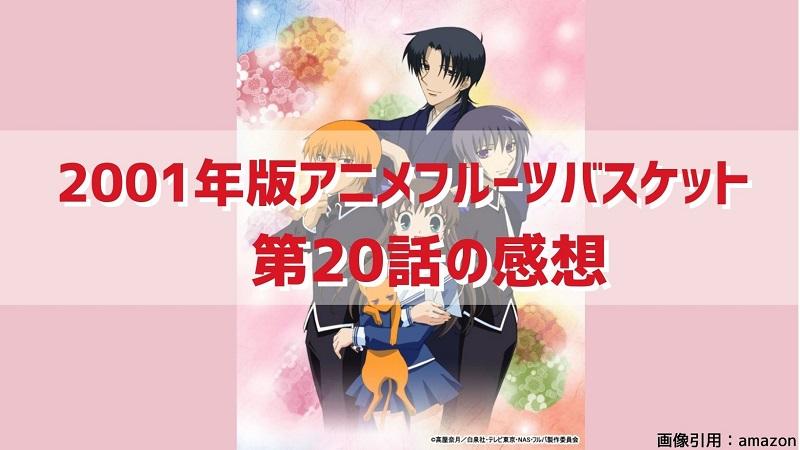 フルバアニメ20話