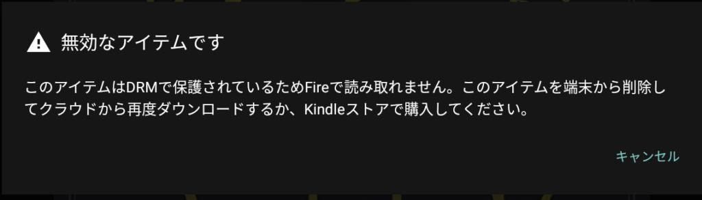 無効なアイテムです。このアイテムはDRMで保護されているためFireで読み取れません。
