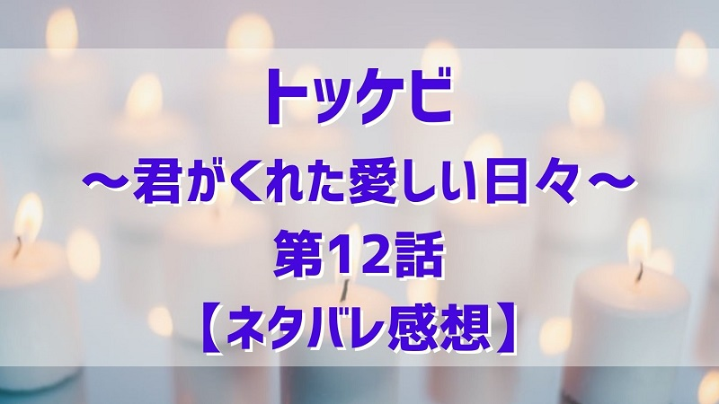 トッケビ12話