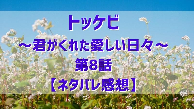 トッケビ8話