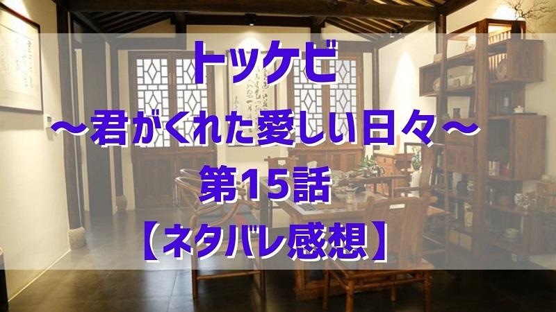 トッケビ15話top