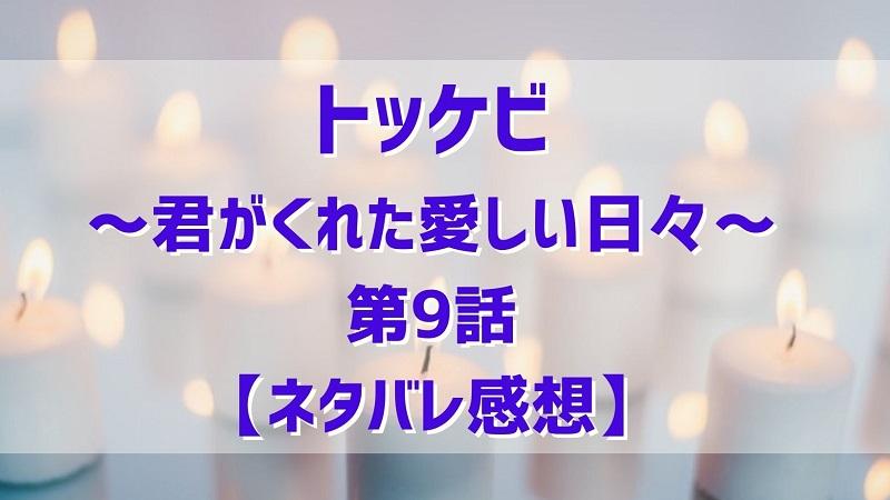 トッケビ9話
