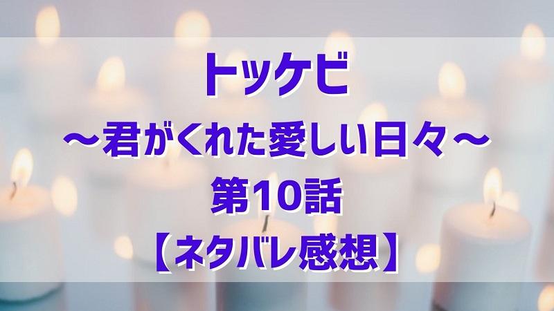 トッケビ10話