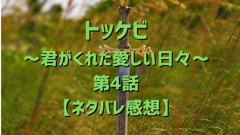 トッケビ4話